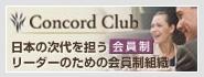 コンコードクラブ