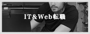 IT&Web転職
